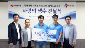 NS홈쇼핑, 택배기사에 '사랑의 생수' 4만개 전달