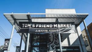 탐앤탐스, 탐스 프렌드 마켓과 함께하는 '세계 음료 대전' 진행