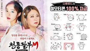 창유닷컴코리아, '천룡팔부M' 국내 3대 마켓 동시 출시