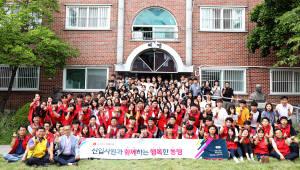 롯데정보통신 신입사원 115명 금천구 복지기관서 봉사활동