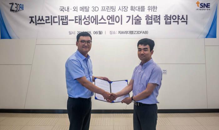 6일 경기 화성시 지쓰리디팹 본사에서 지쓰리디팹과 태성에스엔이가 3D 프린팅 기술 협력에 관한 업무 협약(MOU)을 체결했다. 김성수 지쓰리디팹 대표(왼쪽)와 심진욱 태성에스엔이 본부장(오른쪽)이 업무협약서를 들어보이고 있다.