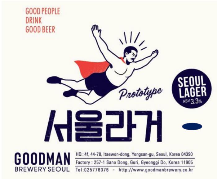 굿맨 브루어리, 서울정신 강조한 '서울라거' 인기