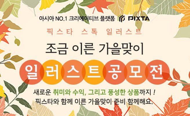 픽스타, 스톡 일러스트 공모전 개최