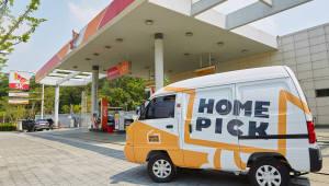 SK에너지·GS칼텍스 공유인프라 제공한 C2C 택배 '홈픽' 16일 전국 서비스
