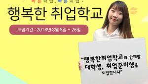 행복한경영, 청년 취업 지원 무료 교육