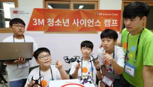 한국쓰리엠, '제16회 3M 청소년 사이언스캠프' 성료