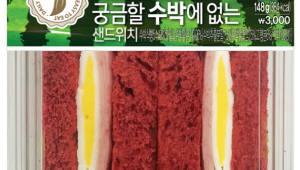 이마트24, 궁금할 '수박'에 없는 샌드위치 출시