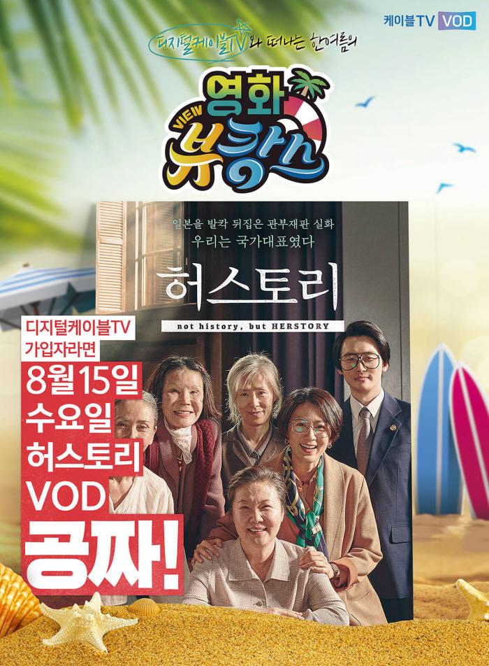 케이블TV VOD, 광복절 무료 영화로 '허스토리' 제공