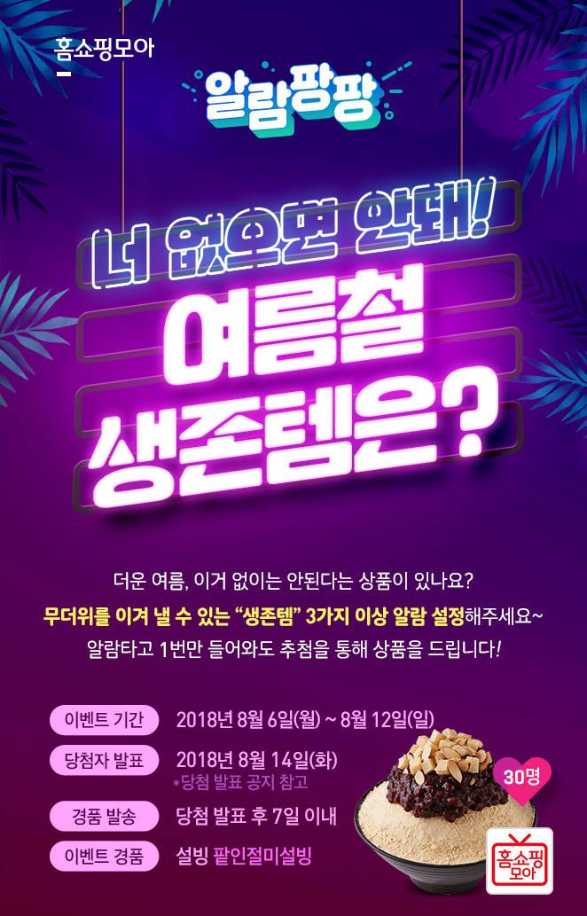 """홈쇼핑모아, '알람팡팡' 이벤트 실시...""""팥인절미 설빙 드려요"""""""