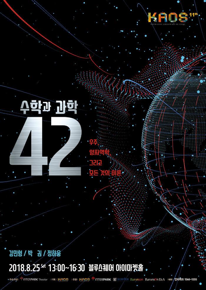카오스재단, 25일 11회 과학콘서트 개최