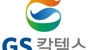 GS칼텍스, 2분기 영업이익 5846억원...전년대비 178% 증가