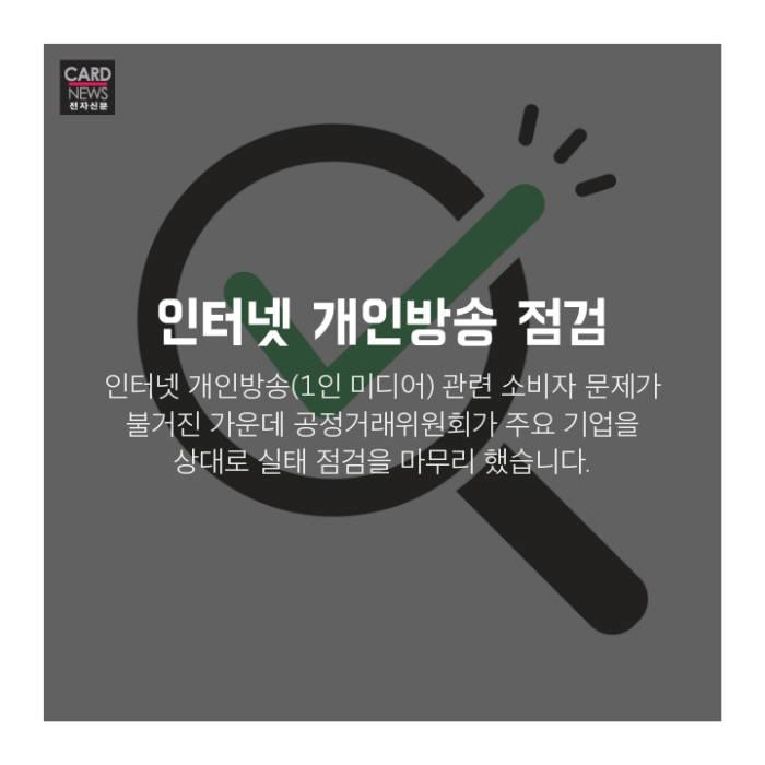 [카드뉴스]후회막급 별풍선, 뿌린만큼 거둘까