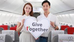 티웨이항공, 세이브더칠드런과 어린이 돕기 기내 모금 실시