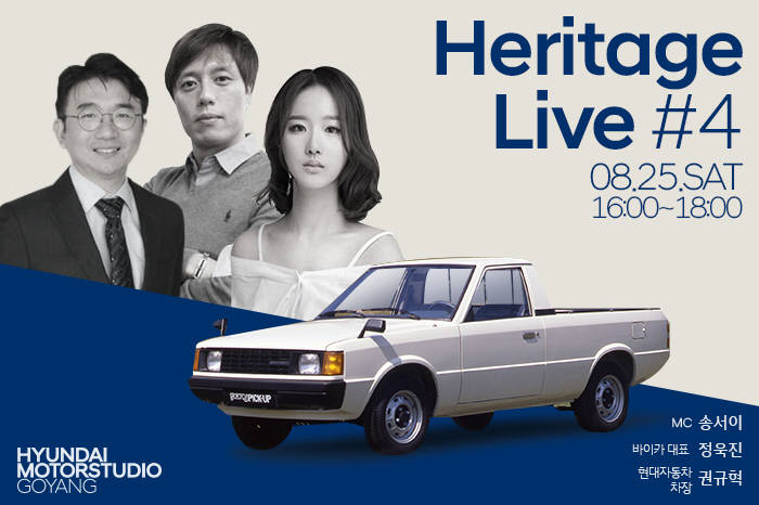 현대차, 소형상용차 주제로 '헤리티지 토크 콘서트' 연다
