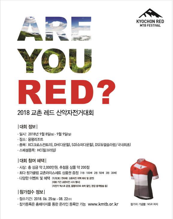교촌치킨, '2018 교촌 레드 산악자전거대회' 참가자 모집