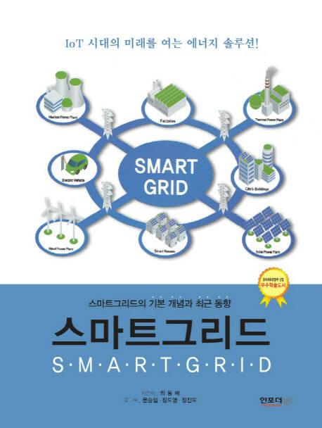 [대한민국 희망 프로젝트]<579>전기요금 누진제
