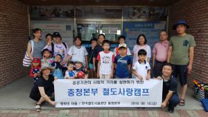 철도공단 충청본부, '철도사랑캠프' 개최