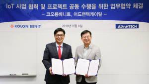 어드밴텍-코오롱베니트, IoT 시장 공략 위해 맞손