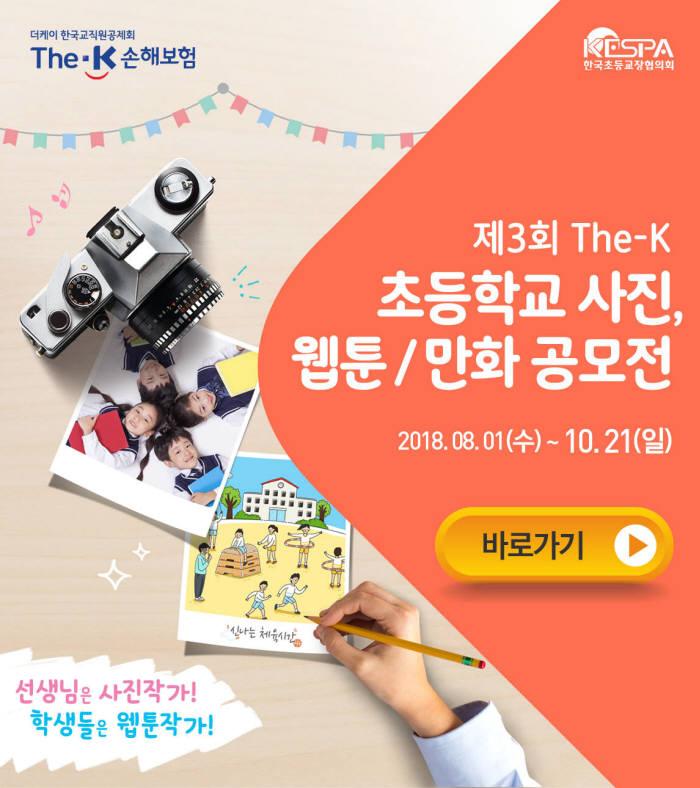 더케이손해보험, '제3회 초등학교 사진, 웹툰·만화 공모전' 개최