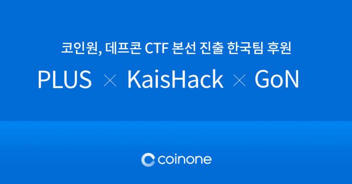 코인원, 데프콘 CTF 출전 한국팀 후원