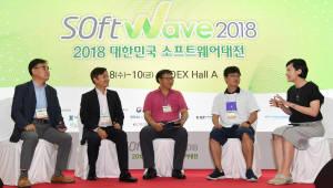 [소프트웨이브 2018]소프트웨이브, SW소통 장으로 자리매김...대중소기업 협업 기대