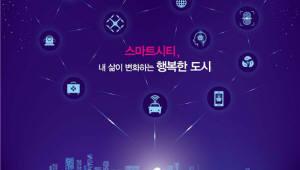 국토부, 국민이 만드는 '제2회 월드스마트시티 위크' 사전 행사 개최