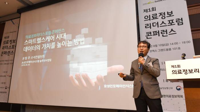 권필주 효성인포메이션시스템 수석컨설턴트가 전자신문과 의료정보리더스포럼이 공동으로 10일 서울 코엑스 그랜드볼룸에서 소프트웨이브 2018 부대행사로 개최한 제1차 의료정보리더스포럼 콘퍼런스에서 발표를 하고 있다.