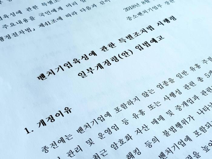 """정부, 암호화폐 거래소 벤처 제외...업계 """"반대의견 제출에 총력"""""""