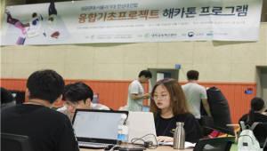 한성대, 제 9회 융합기초프로젝트 '해커톤' 무박2일 진행