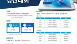 행정안전부,'제5회 SW개발보안 경진대회'개최