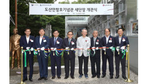 LG하우시스, 광복절 앞두고 '도산 안창호 기념관' 새 단장 지원
