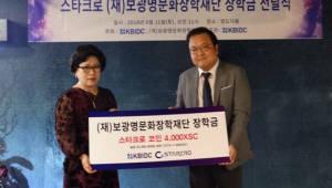 KBIDC, 보광명문화장학재단에 4000XSC 장학금 전달