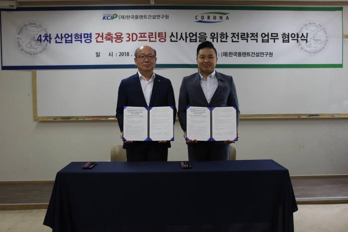 김영건 한국플랜트건설연구원장(왼쪽)과 신동원 코로나 대표가 4차 산업혁명 건축용 3D프린팅 신사업을 위한 전략적 업무 협약을 맺었다.