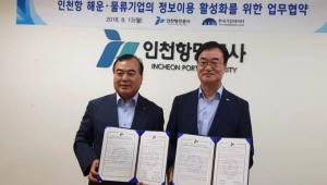 한국기업데이터, 인천항만공사와 정보이용 MOU