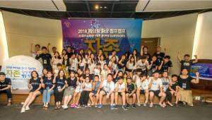 한림화상재단, 제12회 화상 점프캠프 개최