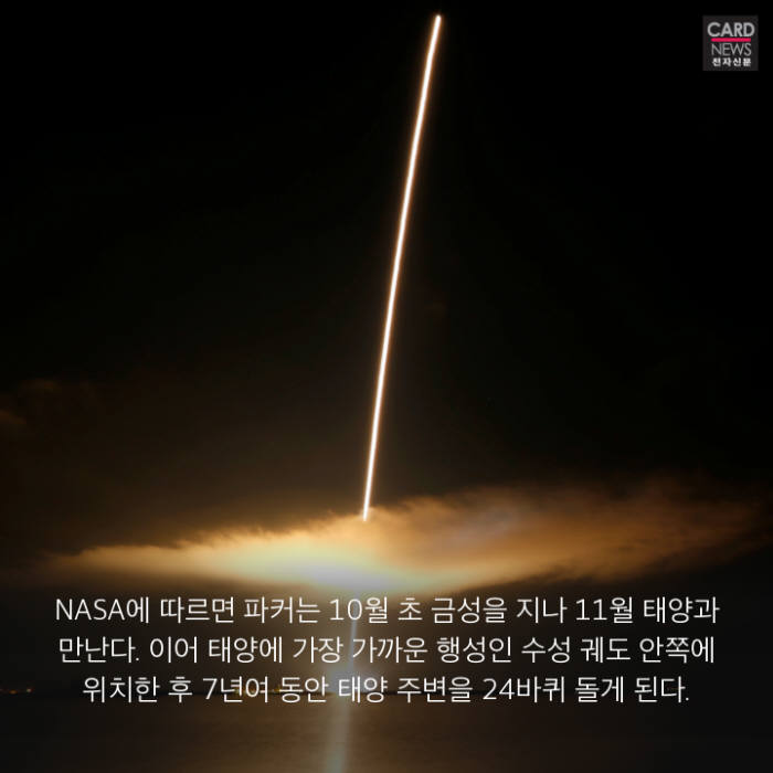 [카드뉴스]인류 최초 태양 탐사선