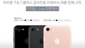 """세종텔레콤 '아이폰7 리퍼비시' 판매 개시...""""애플이 직접 검수"""""""
