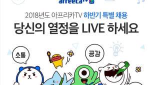 아프리카티비, 부문별 신입·경력사원 26일까지 채용