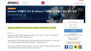 SW전략물자, 아는만큼 대비한다...20일, '올쇼티비'서 전문 웨비나 개최