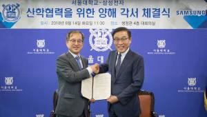 삼성전자-서울대 산학협력 협약... '반도체 생태계' 강화