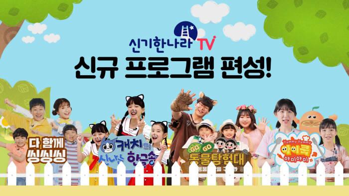 홈초이스, '신기한나라TV' 영유아 교육 프로그램 8개 론칭