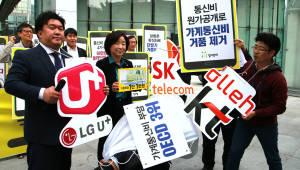 LTE 원가공개, 의미 있는 정보 제공 어려울 듯