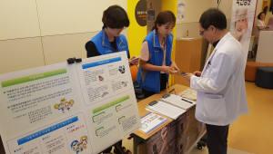 가천대 길병원, 아동학대 예방캠페인 개최
