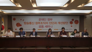"""여야 정책전문가 """"방송통신 진흥·규제 통합에 공감"""""""