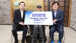 우리은행, 부산 동래지점 개점 100주년 기념행사