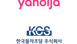야놀자, 숙박비품 유통 기업 한국물자조달 인수