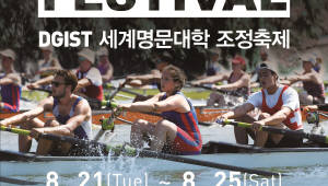 DGIST, 세계 과학 인재 초청해 '세계명문대학 조정축제 개최'