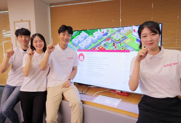 LG디스플레이는 대학생 블로그 D군의 This Play가 누적방문자 1111만명 돌파해 이벤트를 한다고 밝혔다. (사진=LG디스플레이)