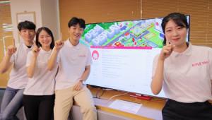 LG디스플레이, 디스플레이 블로그 'D군의 This Play' 방문 1111만명 돌파 이벤트