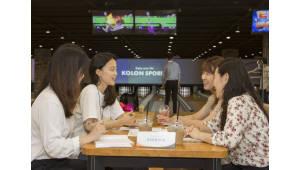 '즐기며 상담하는 코오롱의 이색 채용 설명회'